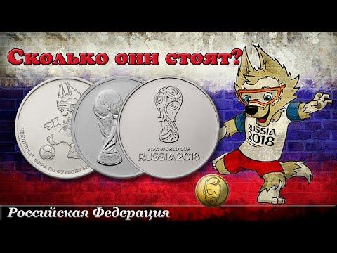 Цена монет 25 рублей Чемпионат мира по футболу 2018 в России