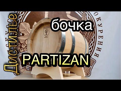 Дубовые бочки бондарни Partizan из славонского дуба от Cosmogon