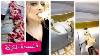شاهد ماحدث لـ كيكة زفاف عقيل وفرح الهادي !!