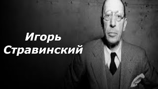 Игорь Стравинский. Биография.