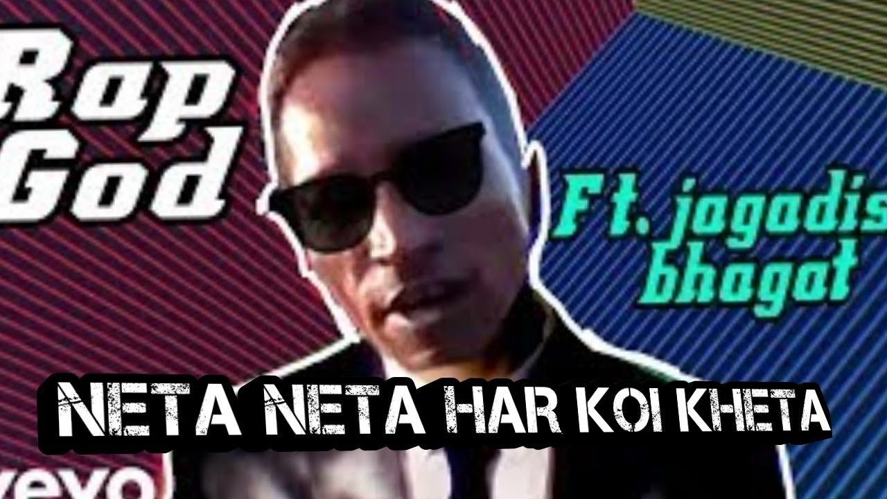 NETA NETA HAR KOI KHETA - Jagdish Bhagat | Indian Rap God