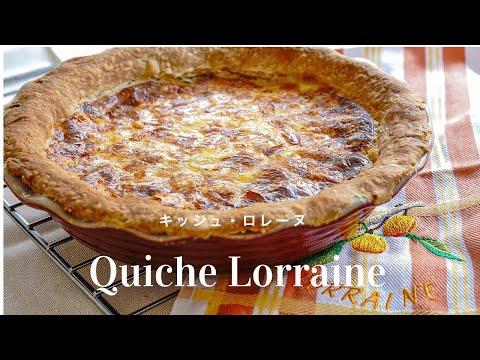 キッシュロレーヌの作り方-生地のパートブリゼから-♡-quiche-lorraine-recipe-pâte-brisèe---honeytomato