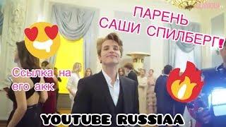 ПАРЕНЬ САШИ СПИЛБЕРГ! / YOUTUBE RUSSIAA