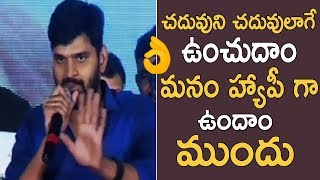 Sree Vishnu Emotional Speech @ Needi Naadi Oke Katha Pre Release Event | TFPC