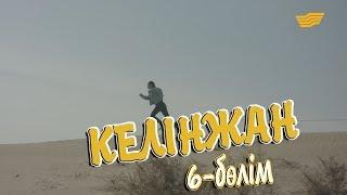 «Келінжан» 6-бөлім \ «Келинжан» 6-серия