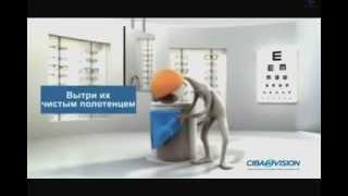 Как надевать контактные линзы CIBA Vision + уход(Глаз Сибастьен покажет как правильно одевать и снять контактные линзы., 2013-01-11T20:29:14.000Z)