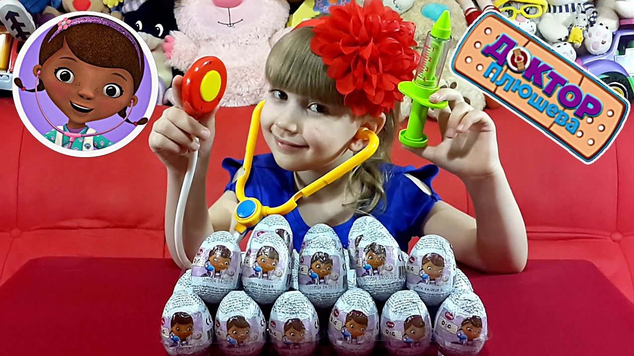 Доктор Плюшева! Новинка!!! Открываем 24 яйца с игрушками из мультика Доктор Плюшева!