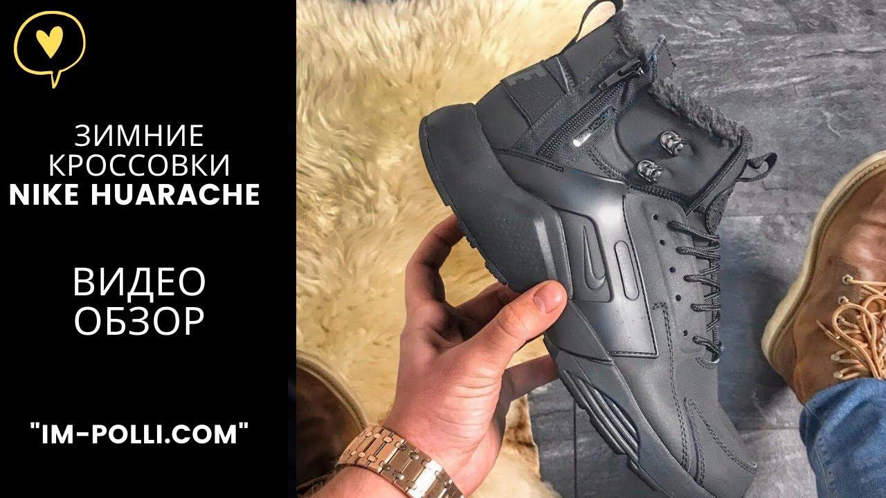 Зимние кроссовки с мехом Nike Air Huarache MID в черном цвете