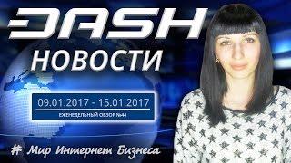 Криптовалюта Dash - Новости за 09.01.2017 - 15.01.2017 - Выпуск №44