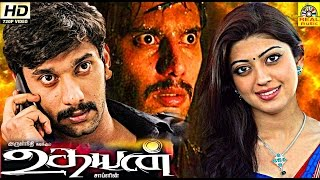 Udhayan Tamil Full Movie HD | ArulNidhi,Sandhanam,Pranitha, Super Hit Tamil Action Full Movie| HD