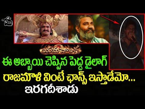 Jr NTR Yamadonga Movie POWERFUL Dialogue by a BOY | Telugu Dialogue Videos | W Telugu Hunt