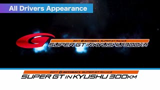 2017 AUTOBACS SUPER GT Round 3 SUPER GT in KYUSHU 300km All Drivers Appearance