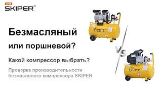 Проверка производительности безмасляного компрессора SKIPER
