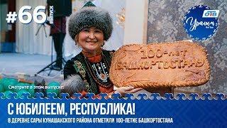 Уралым #66 | Октябрь 2019 (ТВ-передача башкир Южного Урала)