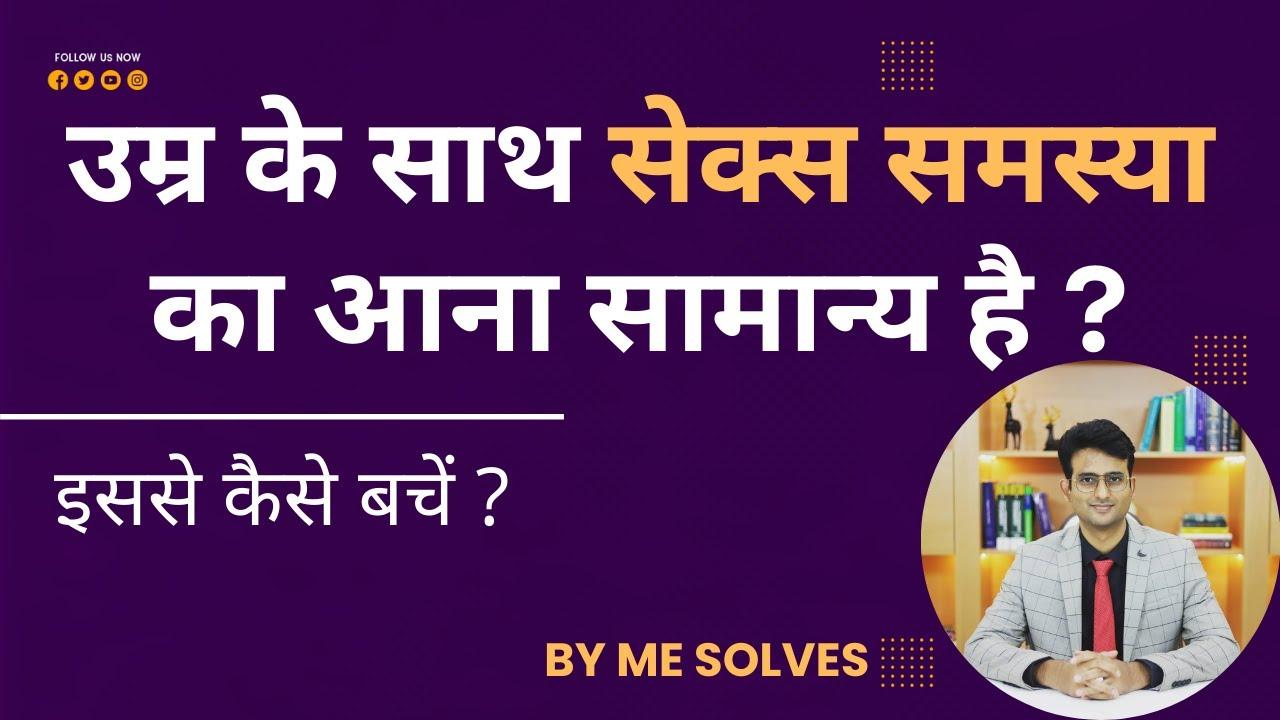 Umar (age) ke saath badhti sex samasya - karan aur ilaaj? #sexualdisorders #sexualdysfunction