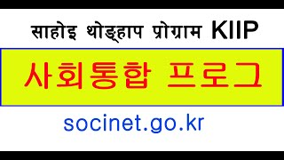 Korea Immigration & integratio…