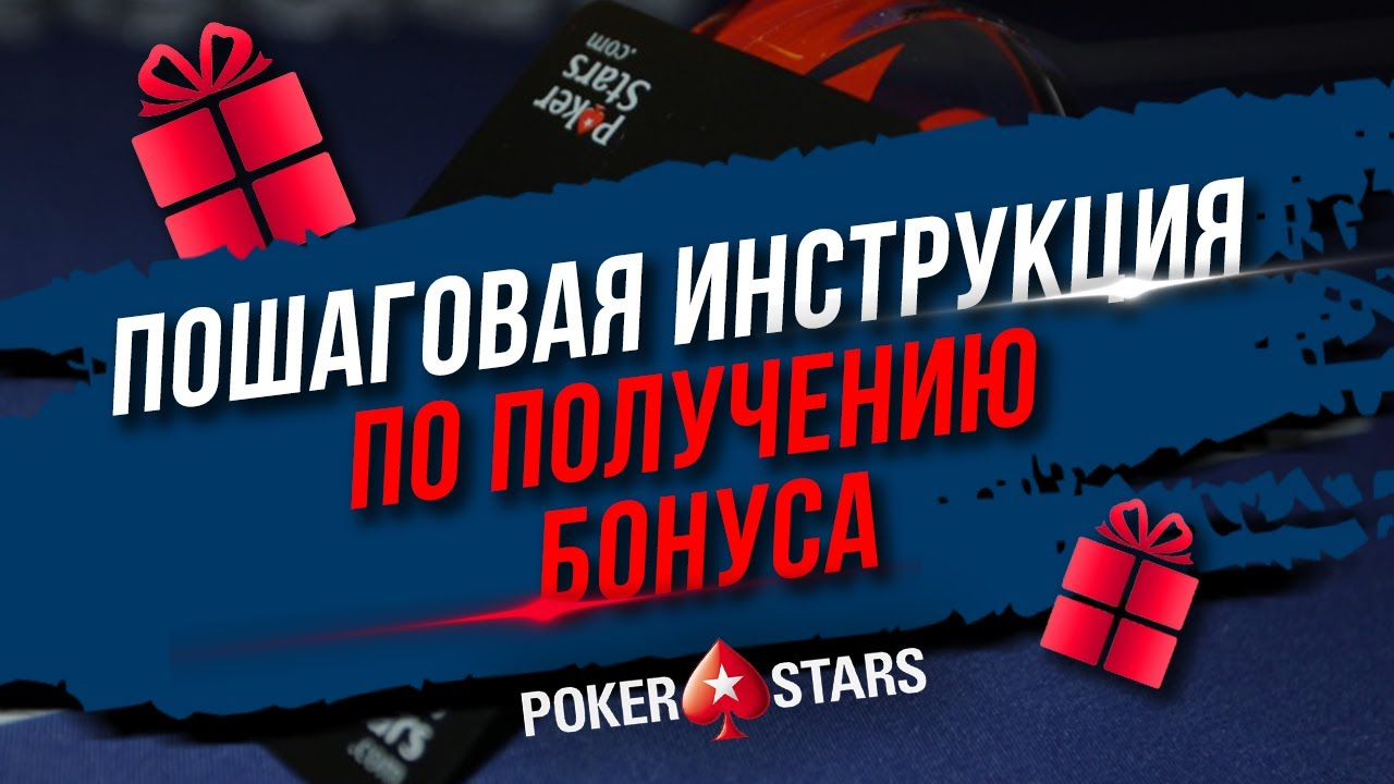 Pokerstars Thirty