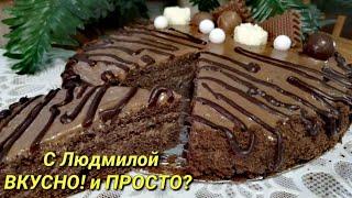 Очень Простой ШОКОЛАДНЫЙ, ВЛАЖНЫЙ ТОРТ с очень вкусным кремом. Very chocolate and moist cake.