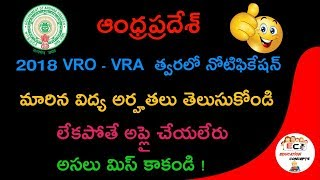 ANDHRA PRADESH  2018 VRO - VRA NEW EDUCATION QUALIFICATIONS DETAILS || Education Concepts