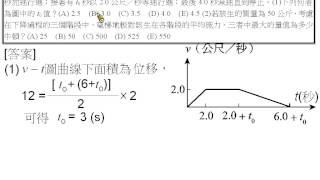 [物理教學影片]範例:牛頓運動定律與v-t圖[103學測]