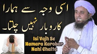 Isi Vajh Se Hamara Karobar Nahi Chalta | Mufti Tariq Masood | Islamic Group | Latest Clip