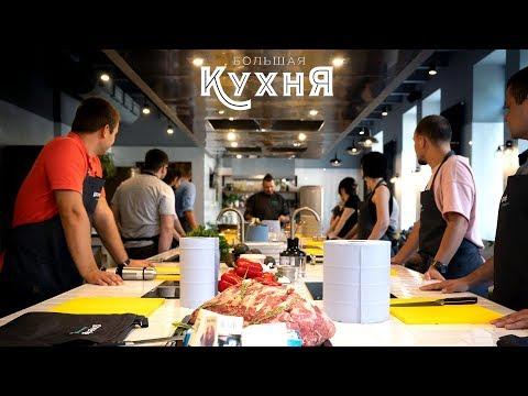 Большая Кухня | Кулинарные мастер-классы | Ваши гастрономические впечатления | Кулинария