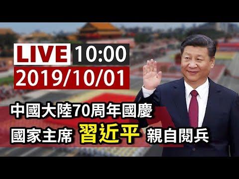 【完整公開】LIVE 中國大陸70周年國慶 國家主席習近平親自閱兵