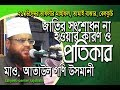 New Bangla Waz 2018 - Mawlana Ataul Goni Osmani জাতির সংশোধন না হবার কারণ ও প্রতিকার