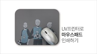 uv프린터로 마우스패드에 출력하기(feat.노카이)