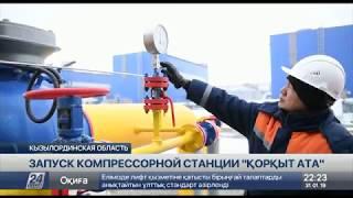 В Кызылординской области ввели в строй компрессорную станцию «Коркыт Ата»