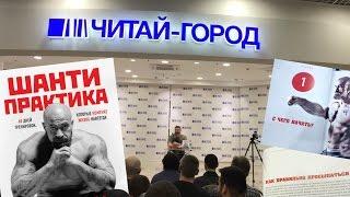 Презентация книги Шанти Практика
