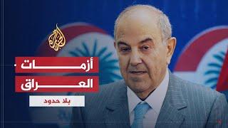 بلا حدود -علاوي: المسيرة السياسية العراقية في خبر كان