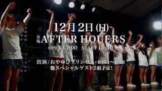 12月02日に行なわれる、おやゆびプリンセスのデビューイベントの告知動画です。 詳細はこちらでご確認ください。 http://oyayubi.co.jp/