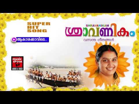 ആകാശകാവിലെ | Onam Songs Malayalam | Festival Songs Malayalam | Chitra Arun Songs