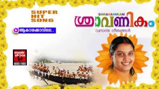 ആകാശകാവിലെ | Onam Songs Malayalam | Festival Songs Malayalam | Chitra Arun Songs