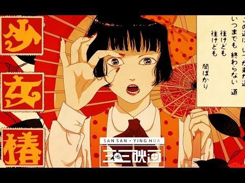 【少女椿】当年被日本全面禁播的神作,很多人不敢看第二遍