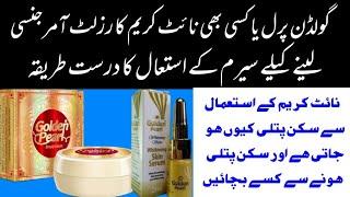 Serum for best whitening result !Emergency whitening serum !patli skin ko kise thek karein
