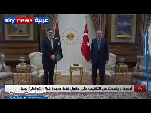أردوغان يتحدث عن التنقيب على حقول نفط جديدة قبالة شواطئ ليبيا  - نشر قبل 4 ساعة