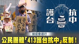 反制統促會遊行 公民團體413護台抗中共!|晚間8點新聞【2019年4月12日】|新唐人亞太電視