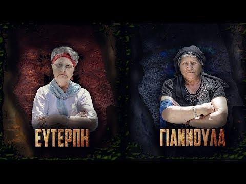 Cretan Survivor - Challenge Accepted