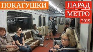 Фото Покатушки на парадных поездах метро  18 мая 2019