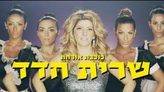 שרית חדד - לינדה - הקליפ הרשמי! Sarit Hadad - Linda