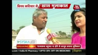 Repeat youtube video Ram Mandir Issue Need To Be More Exposed In Manifesto Says Vinay Katiyar