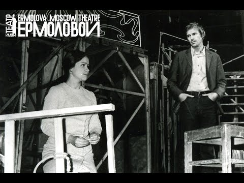 «Прошлым летом в Чулимске», 1975, театр имени Ермоловой (серия 1)