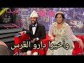 رشيد شو | زواج صلاح و فاتي في عيد الحب - طاليس | rachid show | fati salah taliss san valentin | 2M