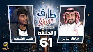 برنامج طارق شو الموسم الثاني الحلقة 61 - ضيف الحلقة متعب الشعلان