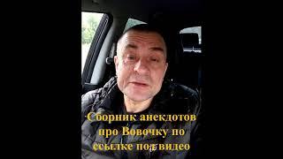 Сборник смешных анекдотов про Вовочку