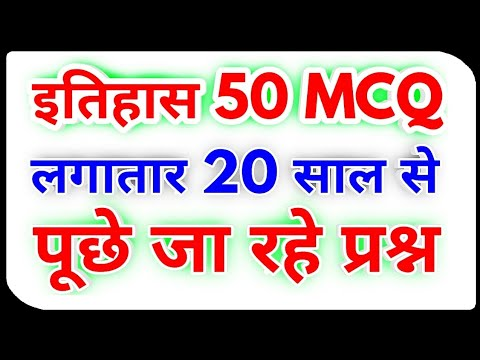 Indian History Gk, Question And Answer Mcq,इतिहास के 50 प्रश्न For RRB NTPC, Group D, SSC CPO, UP SI