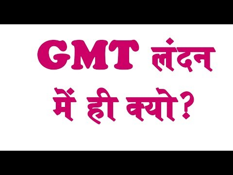 Greenwich Mean Time (GMT) London में ही क्यों? जानिए by Dr. Venudhar Routiya