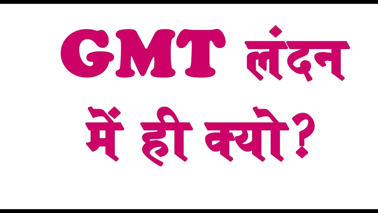 Greenwich Meaning In Hindi